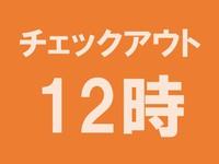 【女性専用】12時レイトチェックアウトプラン