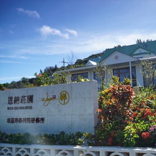 【WEB予約プラン】自然豊かなエリアで滞在。沖縄観光は美味しいお食事をご一緒に。【2食付】