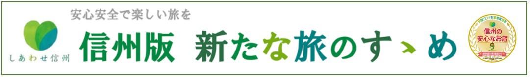 山田館は「信州の安心なお店」の認定を受けております