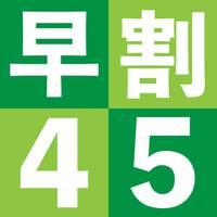 【早割45/2泊〜素泊り】約40平米!1Kツインタイプ キッチン&洗濯機付 【カード決済のみ】