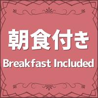 【冬春旅セール】 スタンダードプラン//朝食付き【シングルユース】