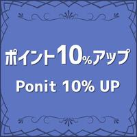 【楽天☆限定】ポイント10%!!クチコミ投稿してお得に泊まろう♪モニタープラン<朝食付き>