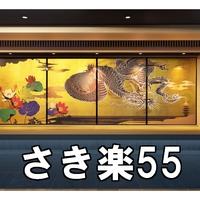 【さき楽55】55日前の予約でお得に京都STAY♪//素泊り