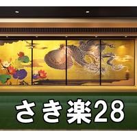 【さき楽28】28日前の予約でお得に京都STAY♪//素泊り