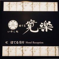 【冬春旅セール】朝食付プラン【男女別大浴場あり!】オープン1周年!