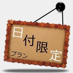 ◆【直前割】直前のご予約に〜焼き立てパンと小樽近郊食材の手作りバイキング〜【朝食付】