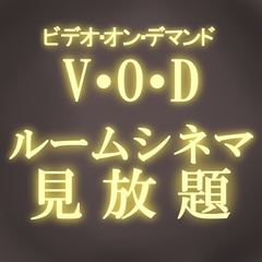 【BEST RATE+朝食付】セレクトスタンダードプラン☆VOD見放題★駐車場無料(先着順)