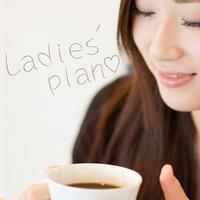 □【女子旅応援】レディースプラン♪チェックアウトはゆっくり12時までOK(素泊り)