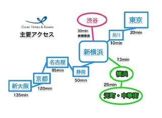 【楽天限定!受験応援プラン】新横浜駅より徒歩5分の好立地◎朝食バイキング付◎
