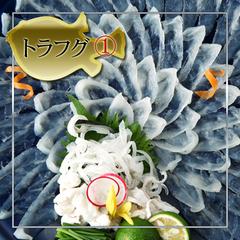 【早割30 さき楽】活き〆とらふぐ&県産ブランド特選ロース牛P〜こだわりのとらふぐ料理をお楽しみに