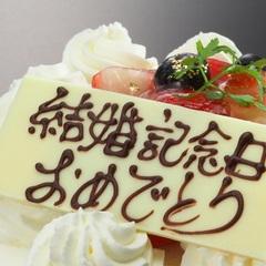 【記念日】大切な人とこれからもずっと一緒に 〜STORY〜 ケーキ&シャンパン等の特典付き!