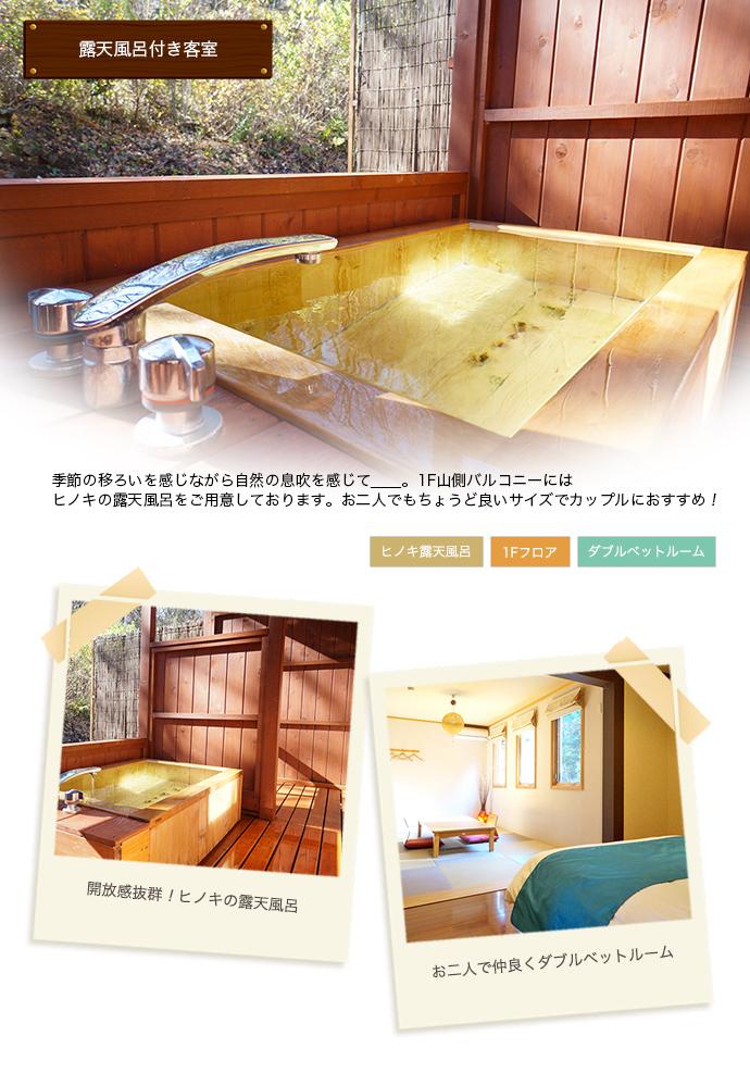 ヒノキ風呂客室