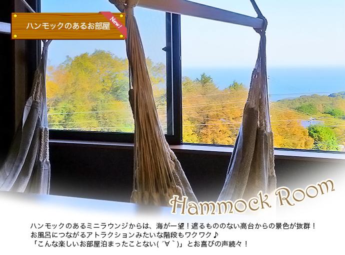 リニューアル!ハンモック客室