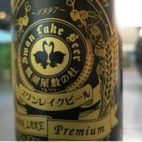 【旅の夜は地ビール】瓢湖屋敷の杜ブルワリー『スワンレイクビール』付プラン@素泊まり【越後の銘水仕込】