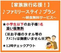 【秋冬旅セール】【家族旅行応援♪】【ロングステイ!】ファミリーステイ♪プラン※朝食無料サービス