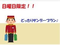 【日曜日限定】ドッキリサンデープラン ※朝食無料サービス