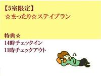 【5部屋限定】☆まったり☆ステイプラン※朝食無料サービス