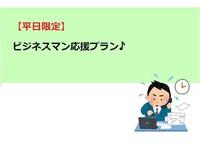 【平日限定】ビジネスマン応援プラン