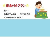 【カップ麺ご飯お茶付】☆夜食付プラン☆※朝食無料サービス