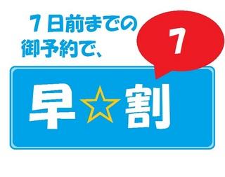 【早期得割】☆早割り『7』プラン☆ ※朝食無料サービス