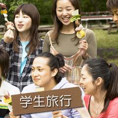 【学生限定】学割⇒通常より1080円割引★観光にも便利!