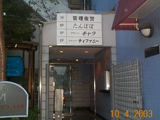 【平日限定】【冬得】早冬の清々しい富士山を眺めながら若者&カップル10,000円ポッキリ♪【素泊】