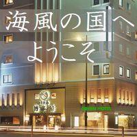 ☆海風の国へ行こう!キャンペーン特別プラン☆プレゼント&朝食無料サービス付き♪