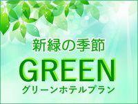 【5月/6月限定】☆新緑の季節はGREENホテルプラン♪朝食無料サービス付き