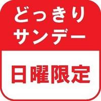【シングル】どっきりサンデープラン※朝食無料サービス