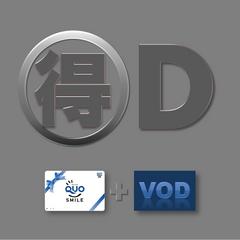 パッケージプランD(QUOカード500円+VOD付)【素泊まり】