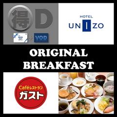パッケージプランD(QUOカード500円+VOD付)【朝食付】