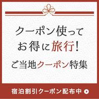 売切りゴメン!1泊1750円【GoToキャンペーン×うどん県泊ってかがわ割】香川旅応援プラン