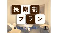 【長期割】通勤にもおすすめ☆4泊以上でお得な特別プライスプラン【朝食付き】