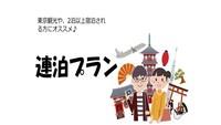 【楽天限定2020】5%OFF!2泊以上東京に滞在される方にお得な連泊プラン【朝食付き】