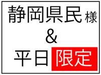 【平日限定&静岡県民限定!!】寿司コースで地元を楽しもう!伊豆高原でゆったりお気軽ステイ