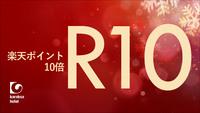 【室数限定】キングダブル増室キャンペーン♪♪ポイント10倍付(朝食付)