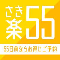 【さき楽55】いい日先取り「さき楽55」予約!お得にステイ!暮らす旅■素泊まり
