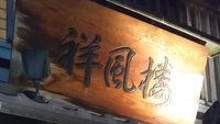 【黄桜 祥風楼の夕食付】京都の蔵元直営店でいただく「オリジナルコース」