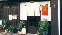 【佳久の夕食付】伝統的な京料理を京町家でご堪能(はもしゃぶ/会席おまかせコース)