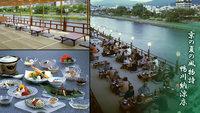 【料理旅館「鶴清」夕食付】鴨川納涼床「すずみ料理」◆夏季限定◆