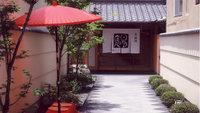 【清水「日月庵」の夕食付】  清水寺参道のお店で京野菜会席