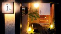 【燕来房の夕食付】祇園でいただく「本格四川料理ディナーコース」