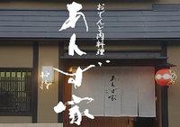 【祇園「あんず家」の夕食付】ホテルオススメの隠れ家的な空間でいただく「オリジナルコース」