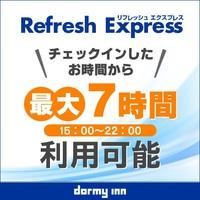 【デイユース】≪15時〜22時≫Refresh★Express【7時間プラン】