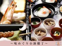 【リニューアル】「豪快海鮮丼と数種類の小鉢横丁」朝食付きプラン