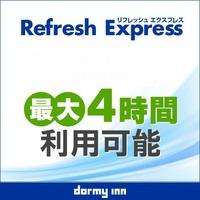 【デイユース】≪15時〜19時≫Refresh★Express【4時間プラン】