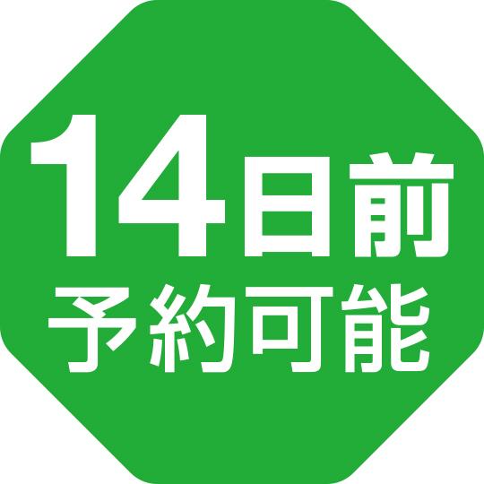 【14日前予約可能プラン】【軽食&コーヒー付】1棟1客室&駐車場至近!