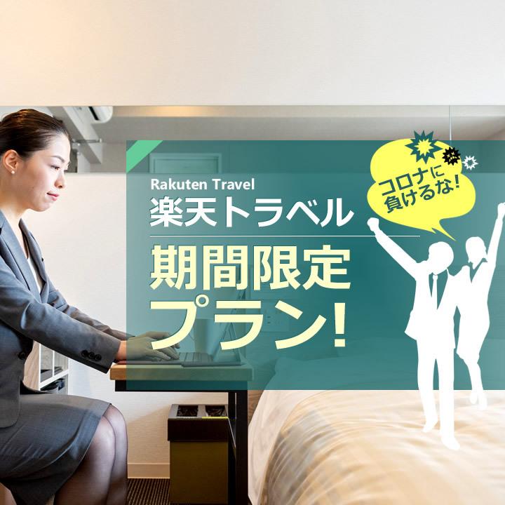 ◆◆◆◆全館禁煙〜朝食付き〜