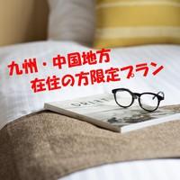 【中国・九州地方在住限定】先ずは近場の福岡にきんしゃいプラン!<朝食付>