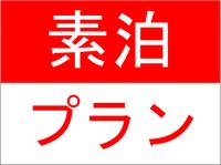 【素泊りプラン】長期滞在大歓迎!長崎駅より徒歩3分!洗濯機付き★おやど紀伊国屋大黒町